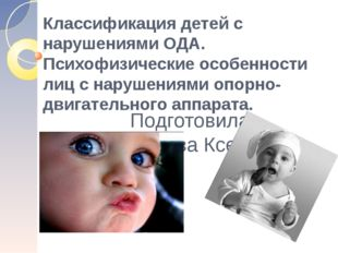 Классификация детей с нарушениями ОДА. Психофизические особенности лиц с нару