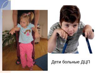 Дети больные ДЦП