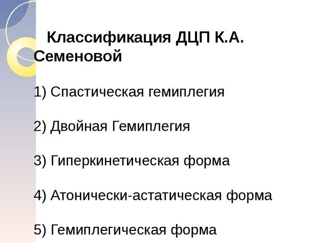 Классификация ДЦП К.А. Семеновой 1) Спастическая гемиплегия 2) Двойная Гемип...