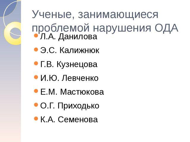 Ученые, занимающиеся проблемой нарушения ОДА Л.А. Данилова Э.С. Калижнюк Г.В....