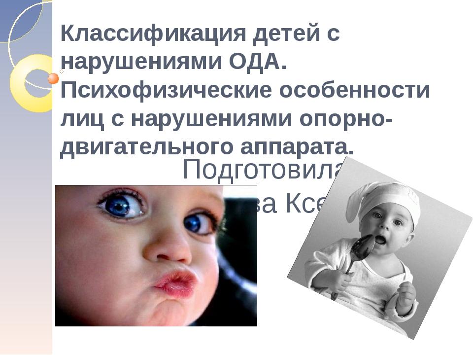 Классификация детей с нарушениями ОДА. Психофизические особенности лиц с нару...