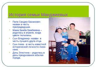 История семьи Манджиевых Папа Санджи Басанович назван в честь прапрадедушки.