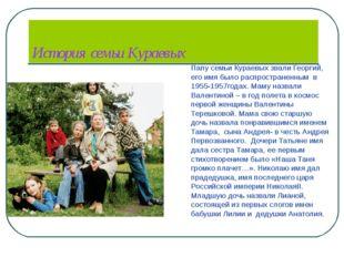 История семьи Кураевых Папу семьи Кураевых звали Георгий, его имя было распр