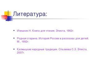 Литература: Илишкин Н. Книга для чтения. Элиста, 1962г. Родная старина. Истор