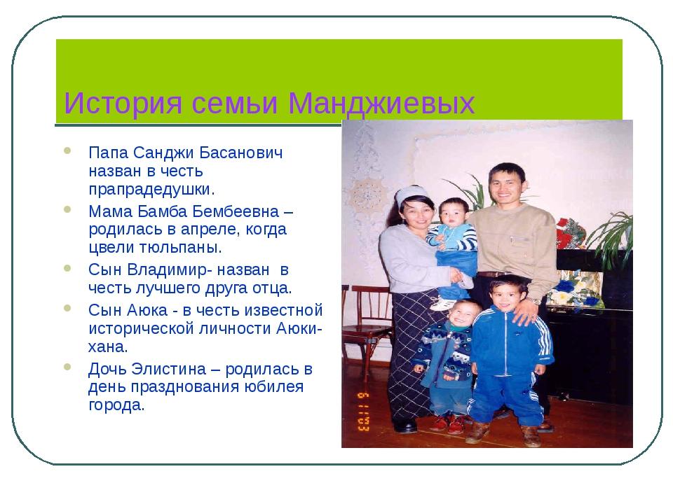 История семьи Манджиевых Папа Санджи Басанович назван в честь прапрадедушки....