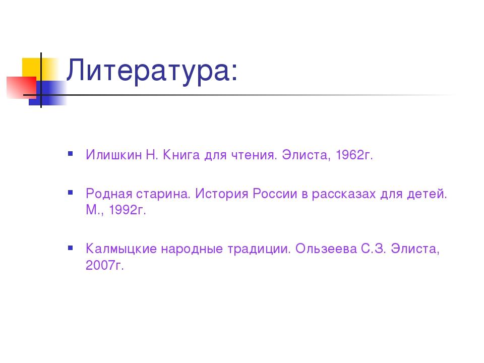 Литература: Илишкин Н. Книга для чтения. Элиста, 1962г. Родная старина. Истор...