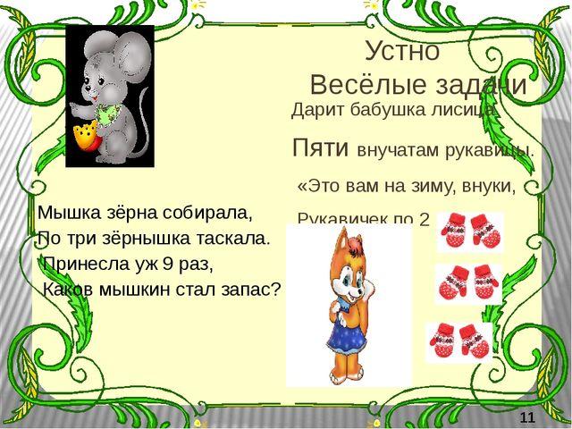 Устно Весёлые задачи Дарит бабушка лисица Пяти внучатам рукавицы. «Это вам н...