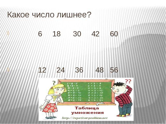 Какое число лишнее? 6 18 30 42 60 12 24 36 48 56