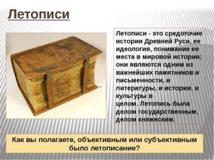 Летописи Летописи - это средоточие истории Древней Руси, ее идеология, понима