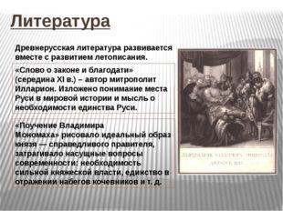 Литература Древнерусская литература развивается вместе с развитием летописани