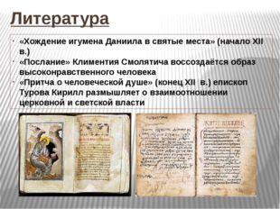 Литература «Хождение игумена Даниила в святые места» (начало XII в.) «Послани