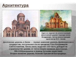 Архитектура Десятинная церковь в Киеве — первая каменная церковь Древнерусско