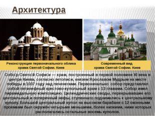 Архитектура Реконструкция первоначального облика храма Святой Софии. Киев Соб