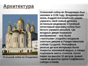 Архитектура Успенский соборво Владимире был заложен в 1158 году. Владимирски