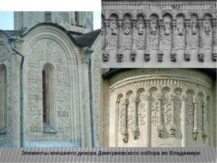 Элементы внешнего декора Дмитриевского собора во Владимире