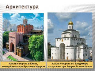 Архитектура Золотые ворота во Владимире построены при Андрее Боголюбском Золо