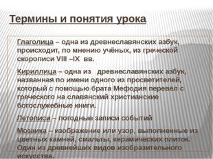 Термины и понятия урока Глаголица – одна из древнеславянских азбук, происходи