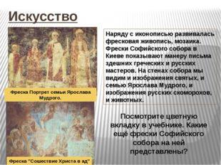 Искусство Наряду с иконописью развивалась фресковая живопись, мозаика. Фрески