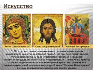 Искусство От XII в. до нас дошли замечательные творения новгородских живописц
