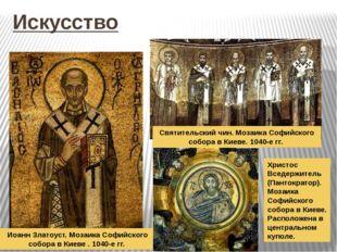 Искусство Иоанн Златоуст. Мозаика Софийского собора в Киеве. 1040-е гг. Свя