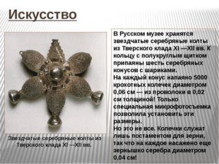 Искусство В Русском музее хранятся звездчатые серебряные колты из Тверского к