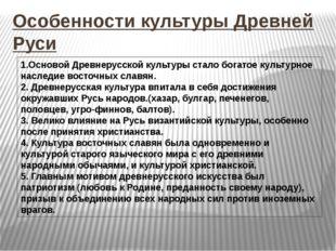 Особенности культуры Древней Руси 1.Основой Древнерусской культуры стало бога