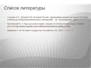Список литературы Сахаров А.Н., Буганов В.И. История России с древнейших врем