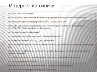 Интернет-источники http://si-sv.com/publ/16-1-0-46 http://fb.ru/article/18925