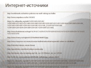 Интернет-источники http://worldroads.ru/tserkov-pokrova-na-nerli-vokrug-na-lo