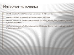 Интернет-источники http://fb.ru/article/191250/drevnyaya-rus-remesla-ih-vidyi