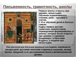 Письменность, грамотность, школы Первые школы открыты при церквях, монастырях