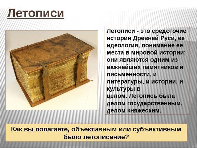 Летописи Летописи - это средоточие истории Древней Руси, ее идеология, понима...