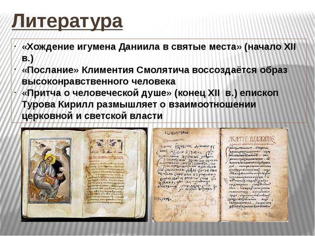 Литература «Хождение игумена Даниила в святые места» (начало XII в.) «Послани...