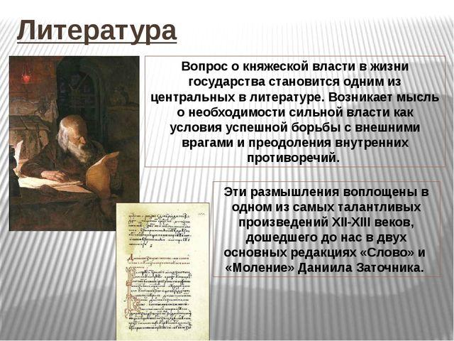 Литература Вопрос о княжеской власти в жизни государства становится одним из...