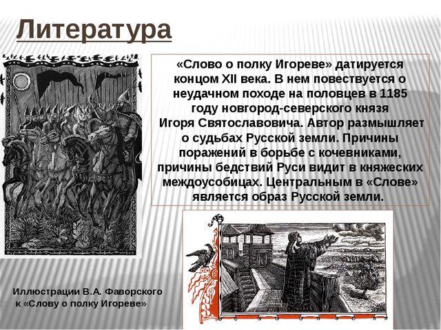 Литература «Слово о полку Игореве» датируется концом XII века. В нем повеству...