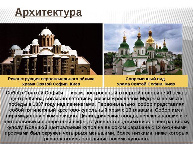 Архитектура Реконструкция первоначального облика храма Святой Софии. Киев Соб...