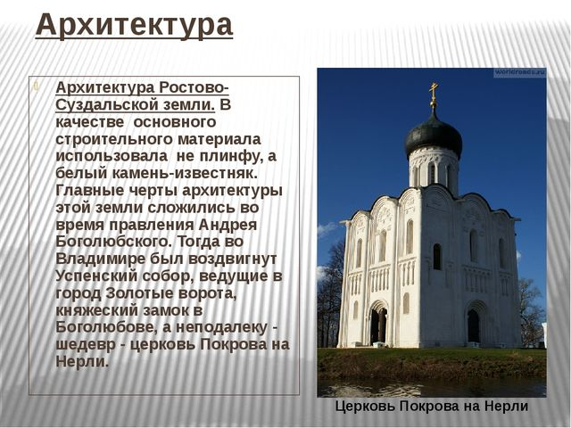 Архитектура Архитектура Ростово-Суздальской земли. В качестве основного строи...