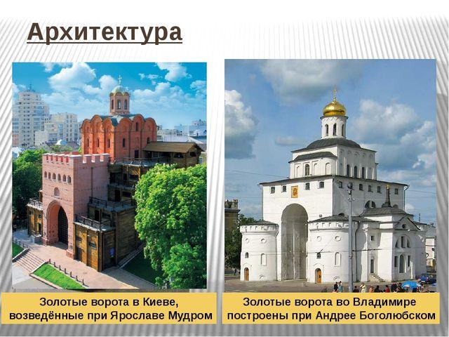 Архитектура Золотые ворота во Владимире построены при Андрее Боголюбском Золо...