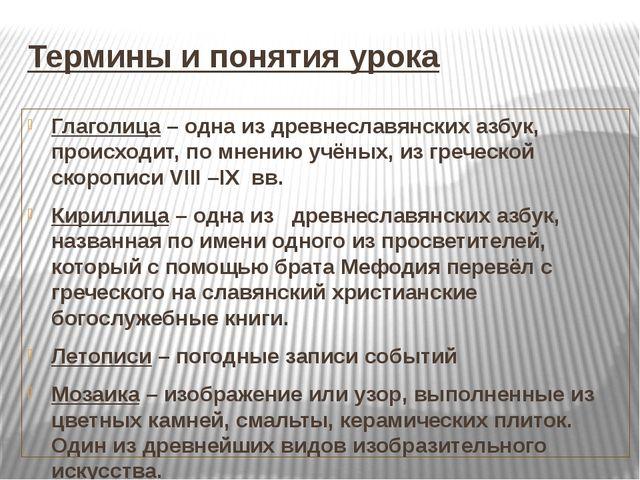 Термины и понятия урока Глаголица – одна из древнеславянских азбук, происходи...