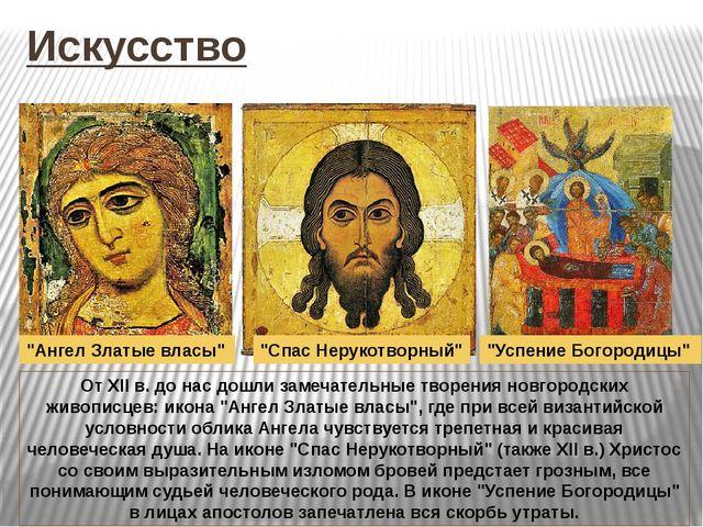 Искусство От XII в. до нас дошли замечательные творения новгородских живописц...