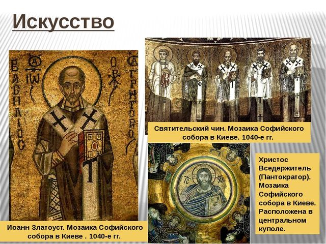 Искусство Иоанн Златоуст. Мозаика Софийского собора в Киеве. 1040-е гг. Свя...