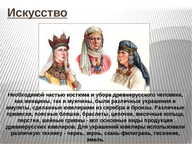 Искусство Необходимой частью костюма и убора древнерусского человека, как жен...