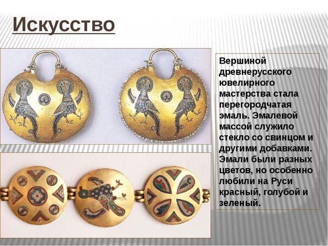 Искусство Вершиной древнерусского ювелирного мастерства стала перегородчатая...