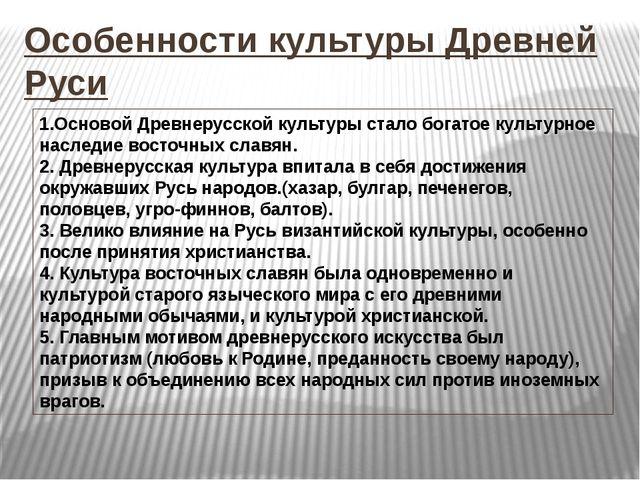 Особенности культуры Древней Руси 1.Основой Древнерусской культуры стало бога...