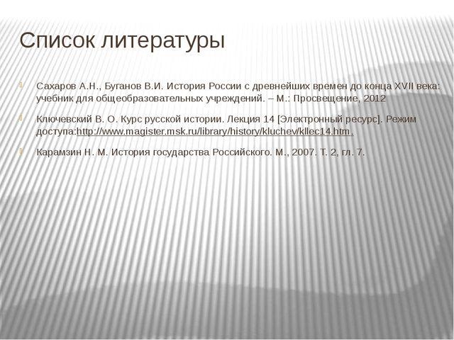 Список литературы Сахаров А.Н., Буганов В.И. История России с древнейших врем...