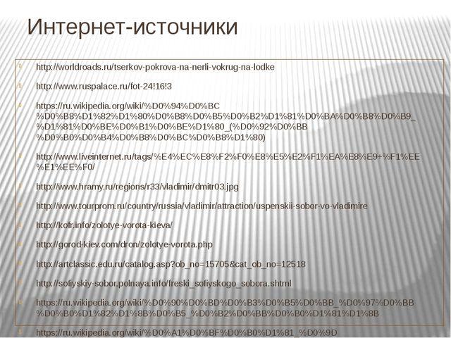 Интернет-источники http://worldroads.ru/tserkov-pokrova-na-nerli-vokrug-na-lo...