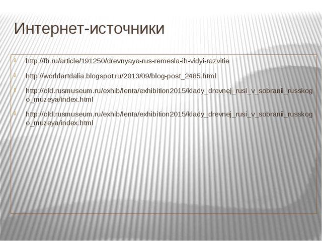 Интернет-источники http://fb.ru/article/191250/drevnyaya-rus-remesla-ih-vidyi...