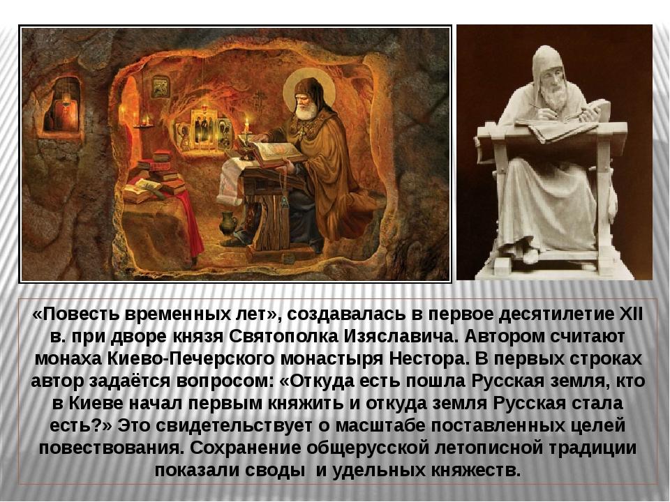 «Повесть временных лет», создавалась в первое десятилетие XII в. при дворе к...