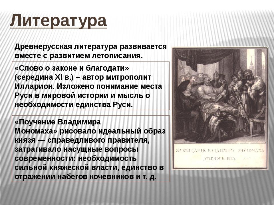 Литература Древнерусская литература развивается вместе с развитием летописани...