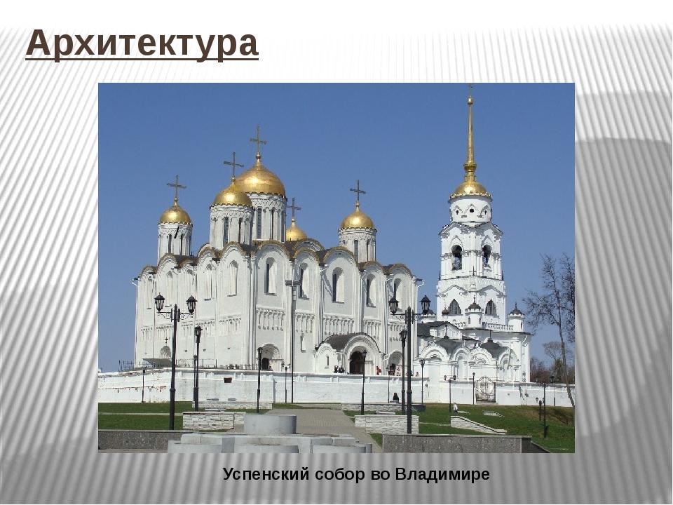 Архитектура Успенский соборво Владимире /